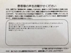 狭窄症 大野さま (2)